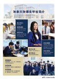 J. Addison School Brochure - Chinese (Simplified) edition - Page 3