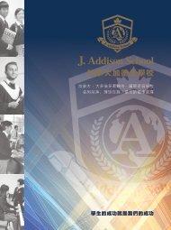 J. Addison School Brochure - Chinese (Traditional) edition