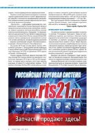 Урал Трак №7-8/2015 - Page 6