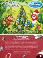 Продуктовый бизнес №11-12/2015 - Page 5