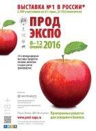 Продуктовый бизнес №11-12/2015 - Page 6