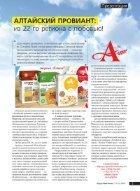 Продуктовый бизнес №11-12/2015 - Page 7