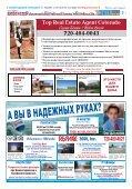 Горизонт N22/851 - Page 3