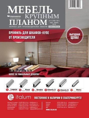Мебель крупным планом №3-4/2016