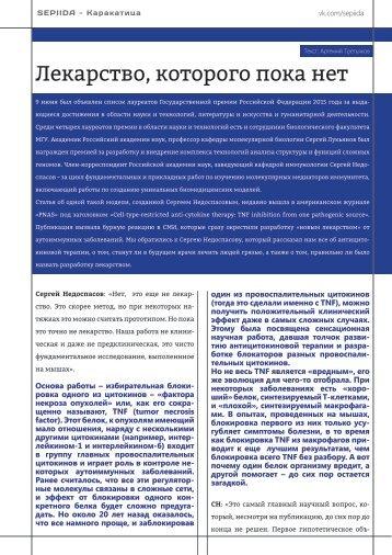 Sepiida - Каракатица - Лекарство, которого пока нет - 12-05-2016