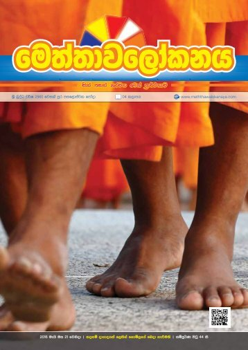 Mettavalokanaya Buddhist Magazine - May 21, 2016