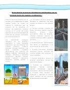 Revista tratamiento de lodos - Page 5