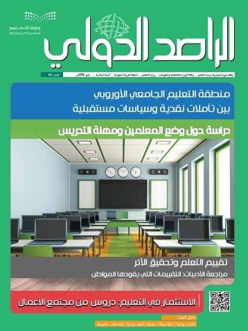 دراسة حول وضع المعلمين ومهنة التدريس
