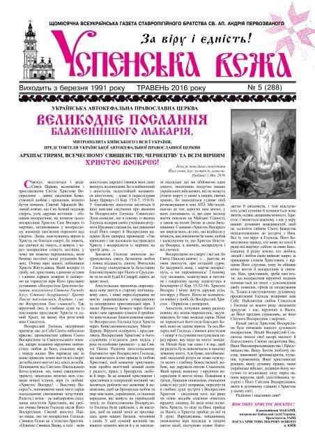 Успенська вежа, № 5 (2016)