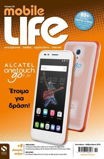 Mobile Life - ΤΕΥΧΟΣ 52