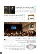 العدد الثالث - النسخة المصرية  - Page 4