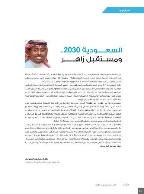 العدد الأول - النسخة السعودية