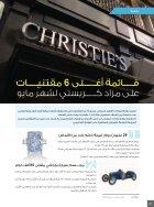 العدد الأول - النسخة السعودية - Page 5