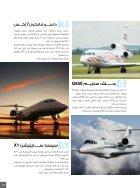 العدد الثامن - النسخة الإماراتية - Page 6