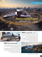 العدد الثامن - النسخة الإماراتية - Page 7