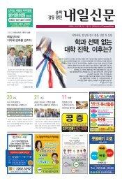 송파 강동 광진 내일신문 432호