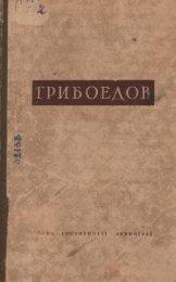 Грибоедов, А. С. Сочинения