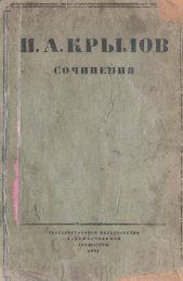 Крылов, И. А. Сочинения