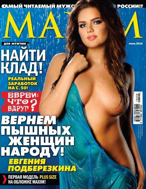 Возбуждающая Игра Марии Шумаковой В Бильярд – Счастливый Конец (2012)