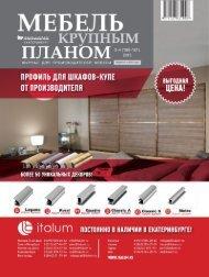 Журнал «Мебель крупным планом» №3-4/2016