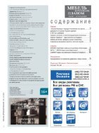 Журнал «Мебель крупным планом» №3-4/2016 - Page 4