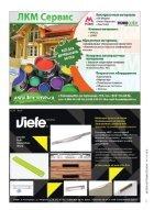 Журнал «Мебель крупным планом» №3-4/2016 - Page 7