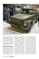 VW Tiguan 2016 - Page 6