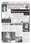 Горизонт N23/852 - Page 4