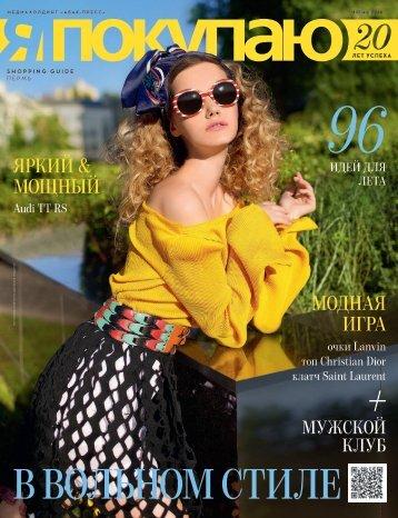 Shopping Guide «Я Покупаю. Пермь», июнь 2016