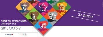 16-06-19 - Fringe Festival Booklet