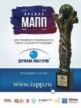 "Журнал ""Лидер МАПП"" №41 - Page 2"