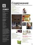 "Журнал ""Лидер МАПП"" №41 - Page 3"