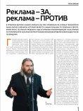 "Журнал ""Лидер МАПП"" №41 - Page 5"
