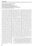 "Журнал ""Лидер МАПП"" №41 - Page 6"