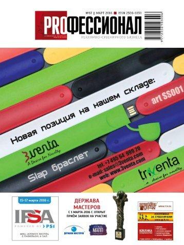 "Журнал ""Профессионал рекламно-сувенирного бизнеса"" №67"