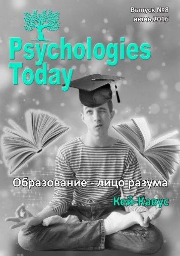 Образование - лицо разума Кей-Кавус