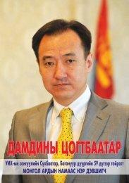 Дамдины Цогтбаатар