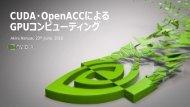 CUDA・OpenACCによる GPUコンピューティング