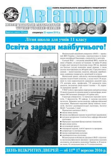 Газета АВІАТОР спецвипуск