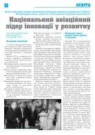 Газета АВІАТОР спецвипуск - Page 2
