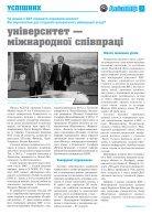 Газета АВІАТОР спецвипуск - Page 3