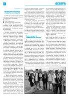 Газета АВІАТОР спецвипуск - Page 4