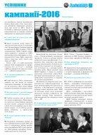 Газета АВІАТОР спецвипуск - Page 7
