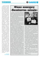 Газета АВІАТОР, №54 (1451) - Page 3