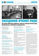 Газета АВІАТОР, №54 (1451) - Page 4