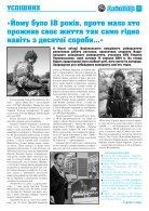 Газета АВІАТОР, №54 (1451) - Page 5