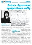 Газета АВІАТОР, №54 (1451) - Page 6