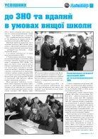 Газета АВІАТОР, №54 (1451) - Page 7