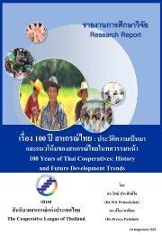 เรื่อง 100 ปี สหกรณ์ไทย