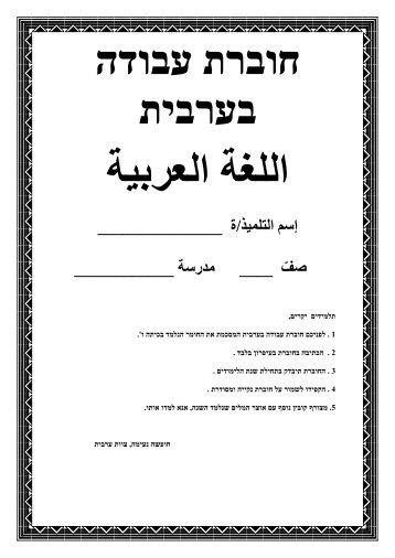 עבודה בערבית - לחופשה